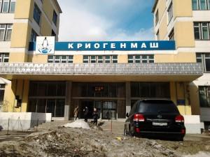 «Криогенмаш» построит завод по производству оборудования разделения воздуха