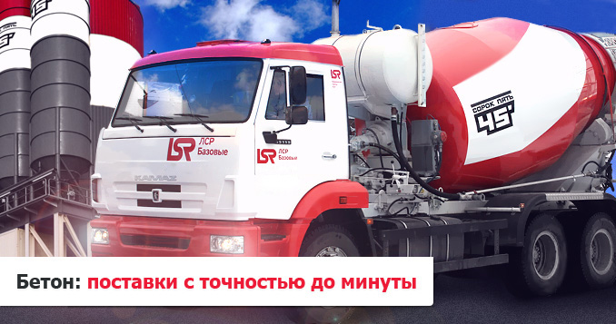 «ЛСР. Базовые материалы – Москва» завершила поставку бетона  для строительства здания Прокуратуры г. Москв