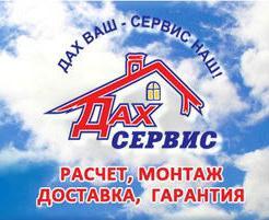 Логотип Дах-сервисс