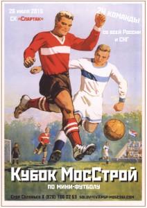 Турнир по мини-футболу «Кубок мосстрой IX»