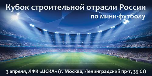 «Кубок строительной отрасли России — 2016»