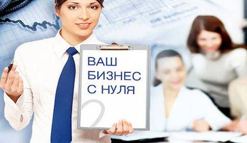 biznes-s-nulya-1